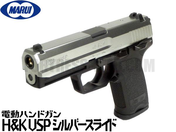 東京マルイ 電動ハンドガン本体 H&K USP シルバースライド AEP (4952839175106) SV
