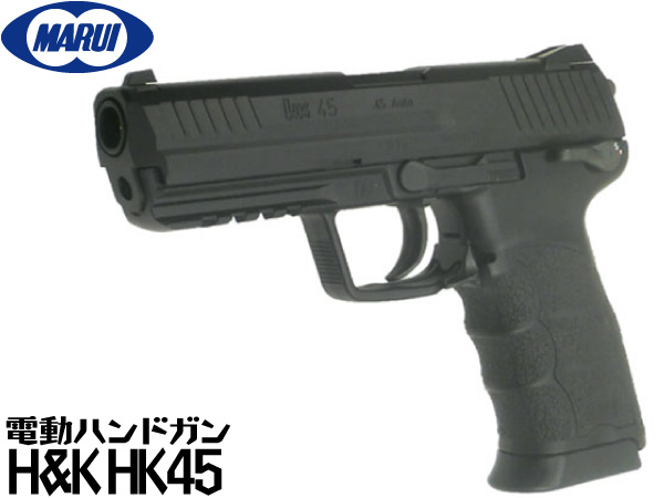 東京マルイ HK45 電動ハンドガン本体 (4952839175151) H&K AEP 電動ガン エアガン 18歳以上 サバゲー 銃