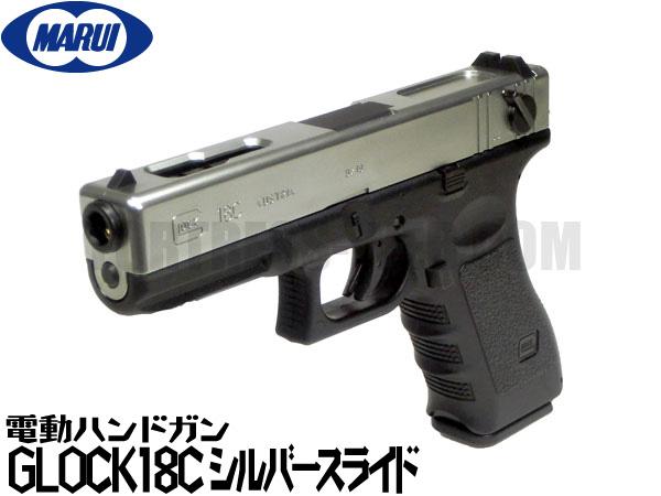 東京マルイ 電動ハンドガン本体 グロック18C シルバースライド (4952839175083) AEP エアガン 18歳以上 サバゲー 銃 SV