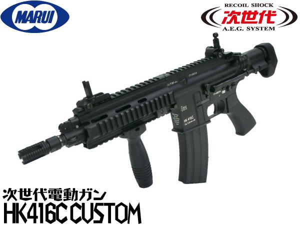 東京マルイ 次世代電動ガン本体 HK416C CUSTOM (4952839176226) エアガン 18歳以上 サバゲー 銃