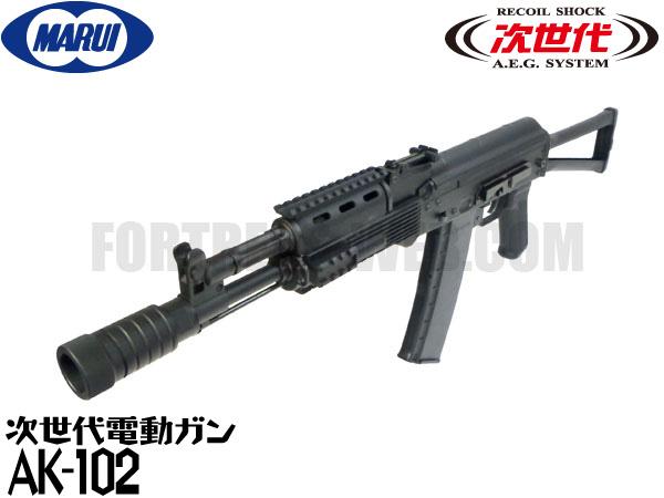東京マルイ 次世代電動ガン本体 AK102 (4952839176059) カラシニコフ AK-102 エアガン 18歳以上 サバゲー 銃
