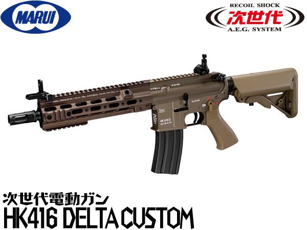 東京マルイ 次世代電動ガン本体 HK416 DELTA CUSTOM(デルタカスタム) (4952839176233)特殊部隊 デルタフォース エアガン 18歳以上