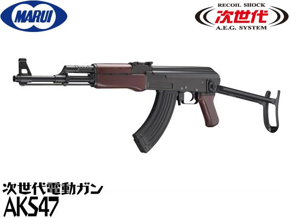 (予約 4/20頃予定)東京マルイ 次世代電動ガン本体 AKS47 Type3 (4952839176271) カラシニコフ ソビエト ロシア エアガン 18歳以上