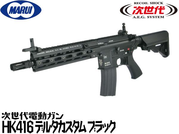 東京マルイ 次世代電動ガン本体 HK416 DELTA CUSTOM BK (4952839176257) ブラック 特殊部隊 デルタフォース エアガン 18歳以上 サバゲー 銃