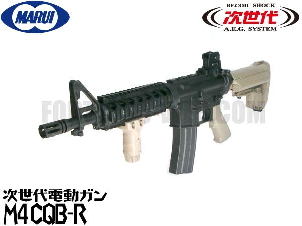 FDE 銃 M4 東京マルイ 18歳以上 エアガン CQB-R サバゲー 次世代電動ガン本体