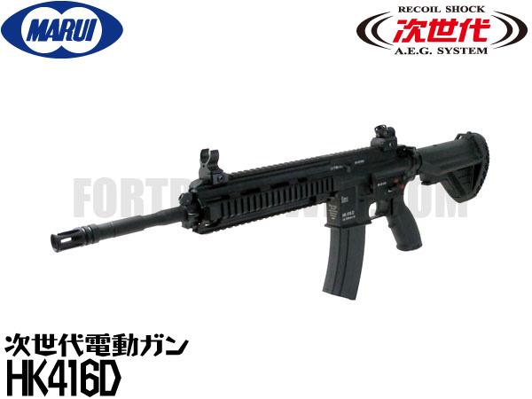 東京マルイ 次世代電動ガン本体 HK416D BK (4952839176196) M4 H&K エアガン 18歳以上