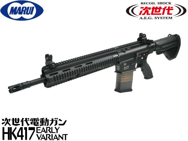 東京マルイ 次世代電動ガン本体 HK417 EARLY VARIANT(アーリーバリアント) BK エアガン 18歳以上 サバゲー 銃