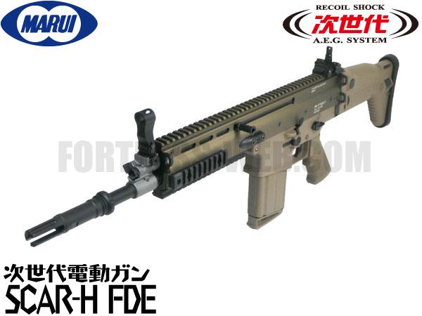 東京マルイ 次世代電動ガン本体 SCAR-H FDE エアガン 18歳以上 サバゲー 銃 GRBP