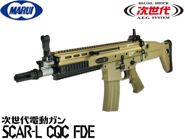 東京マルイ 次世代電動ガン本体 SCAR-L CQC FDE (4952839176158) エアガン 18歳以上 サバゲー 銃