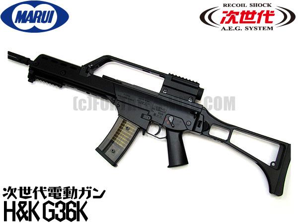 東京マルイ 次世代電動ガン本体 H&K G36K (4952839176073) エアガン 18歳以上 サバゲー 銃