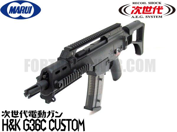 東京マルイ 次世代電動ガン本体 G36C CUSTOM (4952839176134) カスタム ドイツ エアガン 18歳以上 サバゲー 銃 GRBP