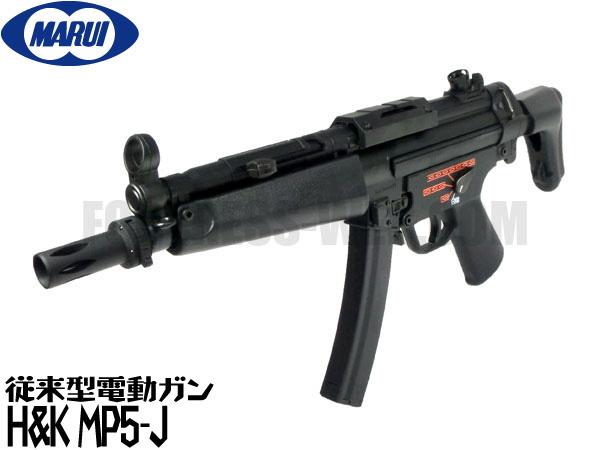 東京マルイ スタンダード電動ガン本体 MP5-J(4952839170781) エアガン 18歳以上 サバゲー 銃 SAT SIT 警察
