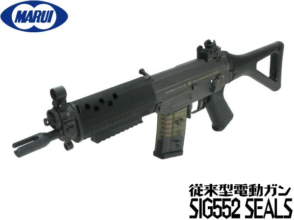 東京マルイ スタンダード電動ガン本体 SG552(SIG552) SEALS エアガン 18歳以上 サバゲー 銃