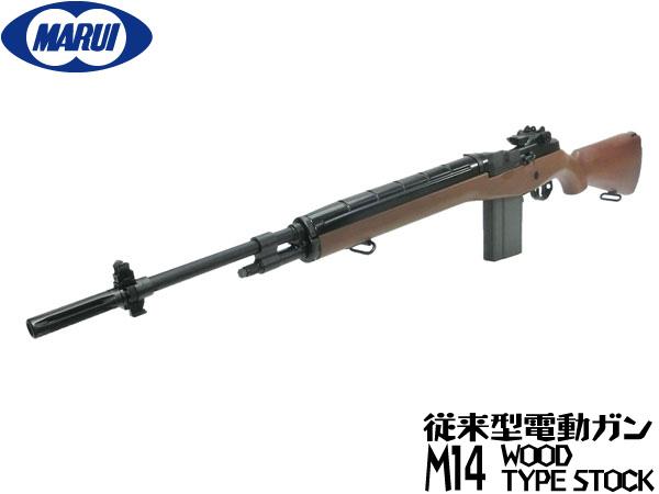 東京マルイ スタンダード電動ガン本体 U.S.Rifle M14 ウッドストックタイプ エアガン 18歳以上 サバゲー 銃