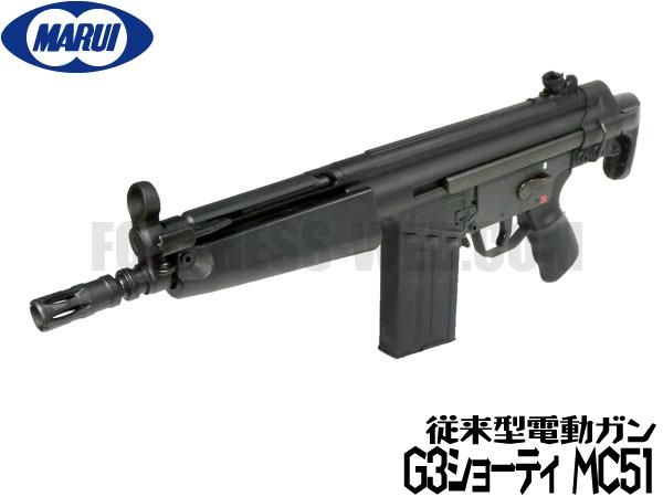 東京マルイ スタンダード電動ガン本体 H&K G3ショーティ MC51 エアガン 18歳以上 サバゲー 銃