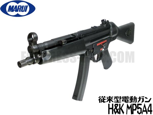 東京マルイ スタンダード電動ガン本体 H&K MP5A4 エアガン 18歳以上 サバゲー 銃