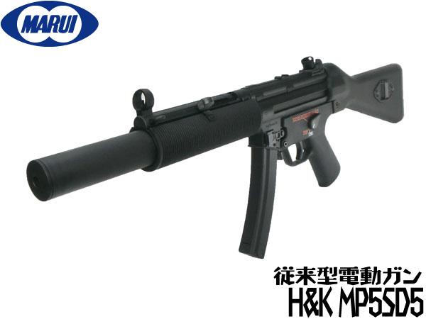 東京マルイ スタンダード電動ガン本体 H&K MP5SD5 エアガン 18歳以上 サバゲー 銃