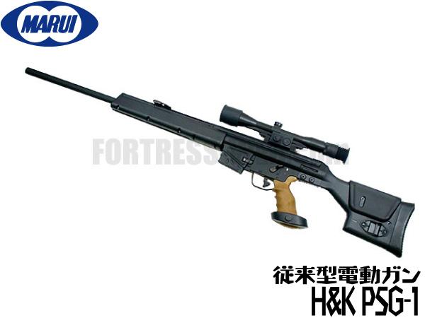 (再販未定) 東京マルイ スタンダード電動ガン本体 H&K PSG-1 エアガン 18歳以上 サバゲー 銃