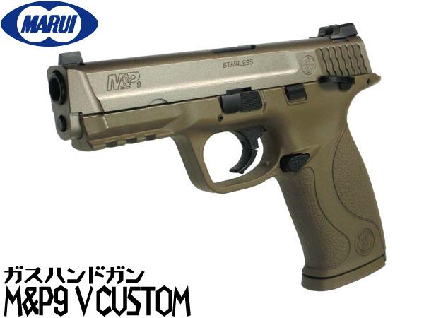 東京マルイ ガスブローバックハンドガン本体 S&W M&P9 Vカスタム FDE エアガン 18歳以上