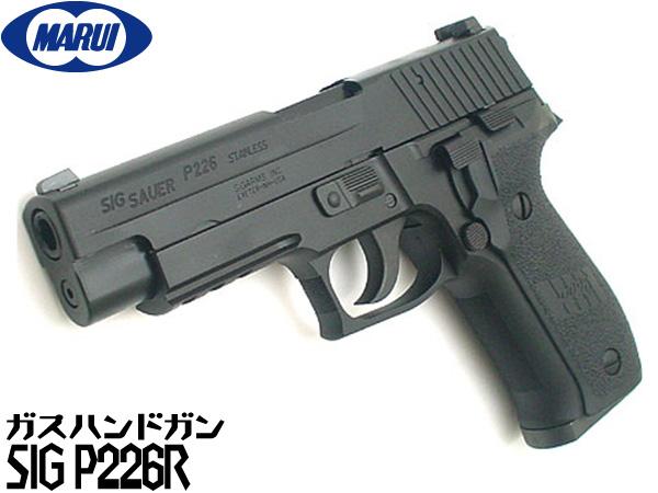 東京マルイ ガスブローバック ガスガン SIG P226 RAIL(P226R) ハンドガン ガスブローバックガン本体 エアガン 18歳以上 サバゲー 銃