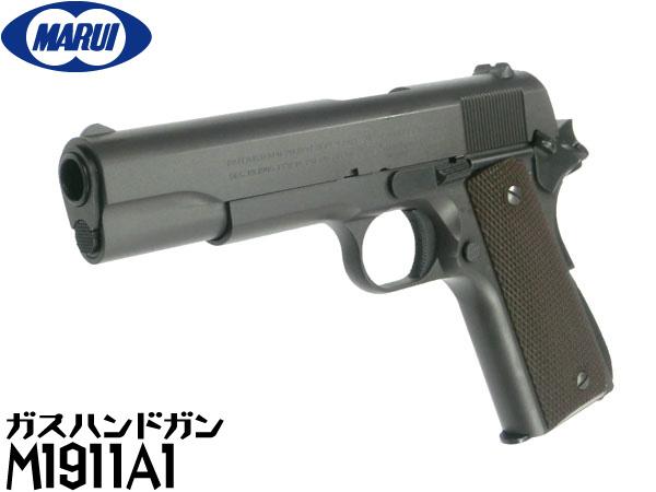 東京マルイ ガスブローバック ガスガン COLTガバメント(コルト) M1911A1(4952839142207)ミリガバ ハンドガン ガスブローバックガン本体 エアガン 18歳以上 サバゲー 銃 GRBP