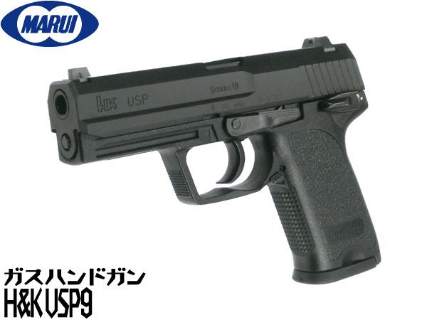 東京マルイ ガスブローバック ガスガン H&K USP フルサイズ 9mm (USP9)(4952839142832) ハンドガン ガスブローバックガン本体 エアガン 18歳以上 サバゲー 銃 GRBP