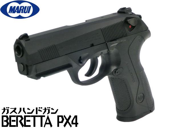 東京マルイ ガスブローバックハンドガン本体 Beretta(ベレッタ) PX4 エアガン 18歳以上