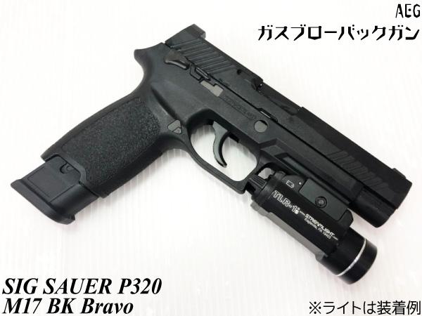バルブ交換済! AEG Sig Sauer P320 M17 BK Bravo フルサイズ 無刻印 日本国内仕様 海外製ガスブローバックハンドガン本体  エアガン 18歳以上|エアガンショップ フォートレス
