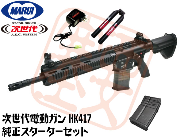 純正スターターセット HK417 アーリーバリアント (4952839176219) 東京マルイ 次世代電動ガン エアガン 18歳以上 サバゲー 銃 初心者 EARLY VARIANT フルセット
