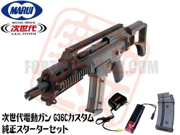 純正スターターセット 次世代電動ガン G36C CUSTOM 東京マルイ (4952839176134) カスタム ドイツ エアガン 18歳以上 サバゲー 銃 初心者 フルセット