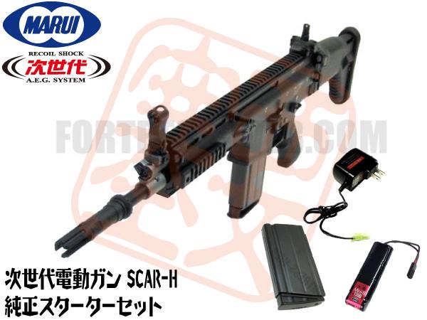 純正スターターセット SCAR-H BK ブラックカラー 東京マルイ 次世代電動ガン (4952839176172) エアガン 18歳以上 サバゲー 銃 初心者 フルセット