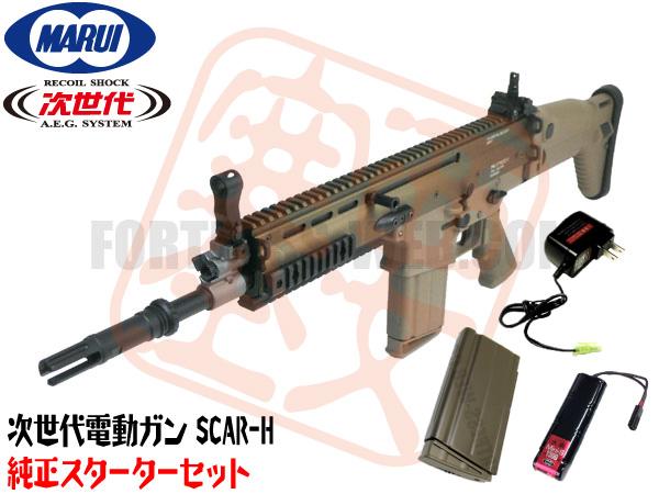 純正スターターセット SCAR-H FDE 東京マルイ 次世代電動ガン (4952839176189) エアガン 18歳以上 サバゲー 銃 初心者 フルセット
