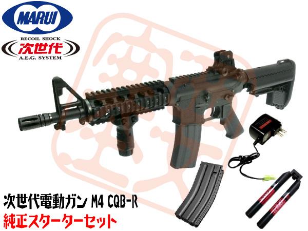 純正スターターセット M4 CQB-R BK 東京マルイ 次世代電動ガン (4952839176080) エアガン 18歳以上 サバゲー 銃 初心者 フルセット