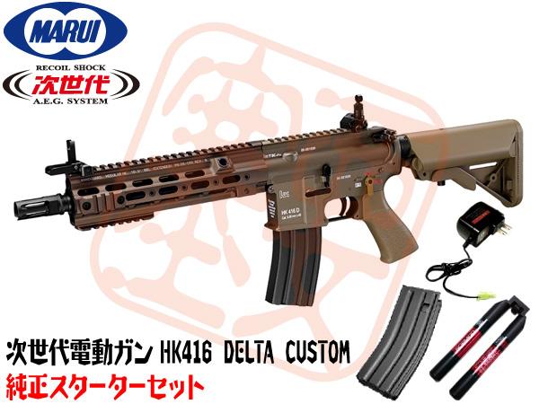 純正スターターセット HK416 デルタカスタム TAN (4952839176233)東京マルイ 次世代電動ガン DELTA CUSTOM 特殊部隊 デルタフォース エアガン 18歳以上 サバゲー 銃 初心者 フルセット
