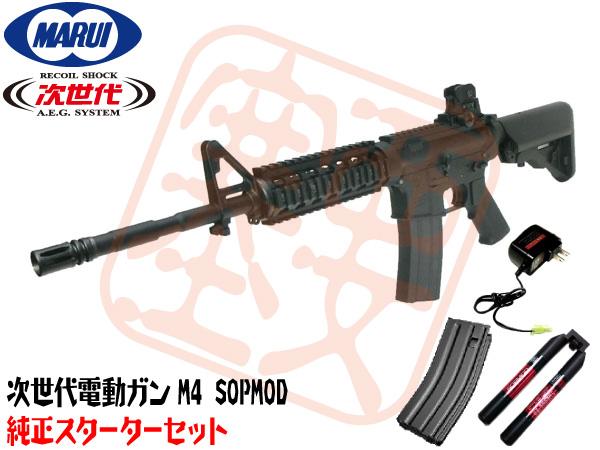 純正スターターセット SOPMOD M4 東京マルイ 次世代電動ガン (4952839176035) ソップモッド M16 AR15 エアガン 18歳以上 サバゲー 銃 初心者 フルセット