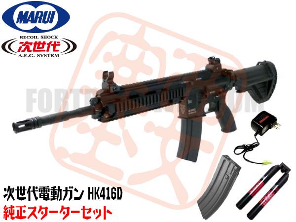 純正スターターセット HK416D 東京マルイ HK416D 東京マルイ 次世代電動ガン (4952839176196) H&K M4 H&K エアガン 18歳以上, ワールドドライブショップ:95bd0e18 --- colormood.fr