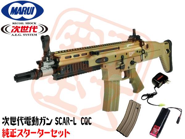 純正スターターセット SCAR-L CQC FDE 東京マルイ 次世代電動ガン (4952839176158) エアガン 18歳以上 サバゲー 銃 初心者 フルセット
