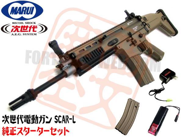 純正スターターセット SCAR-L MK16 Mod.0 FDE 東京マルイ 次世代電動ガン (4952839176127) エアガン 18歳以上 サバゲー 銃 初心者 フルセット