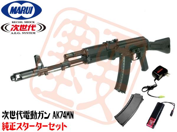 純正スターターセット AK74MN 東京マルイ 次世代電動ガン (4952839176011) ロシア カラシニコフ スペツナズ ソビエト エアガン 18歳以上 サバゲー 銃 初心者