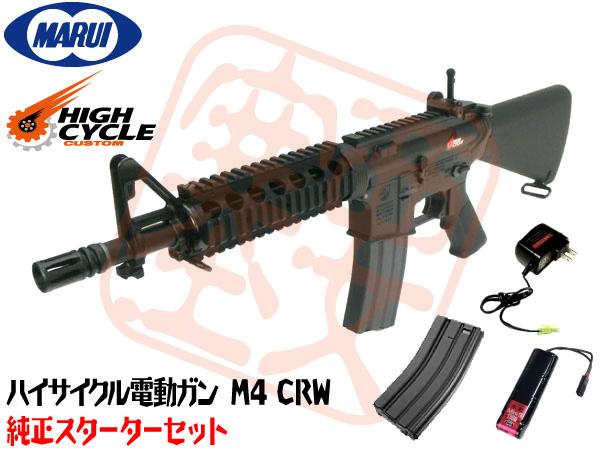純正スターターセット M4 CRW HC ハイサイクル電動ガン 東京マルイ (4952839170927) エアガン 18歳以上 サバゲー 銃 初心者 フルセット