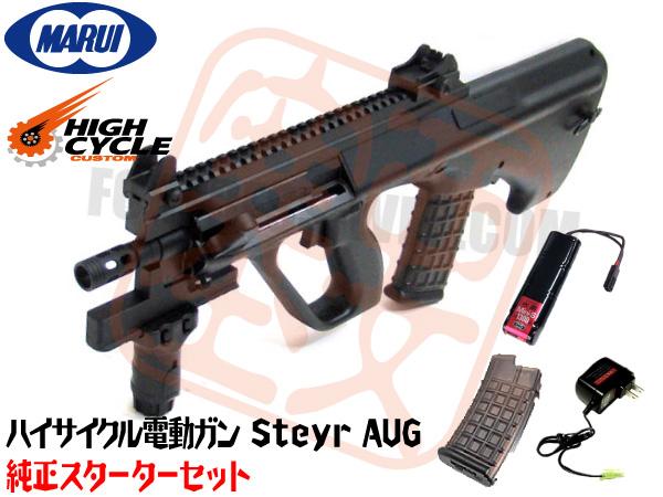 純正スターターセット ステアーAUG HC BK (4952839170941) Steyr エアガン 18歳以上 サバゲー 銃 初心者 フルセット