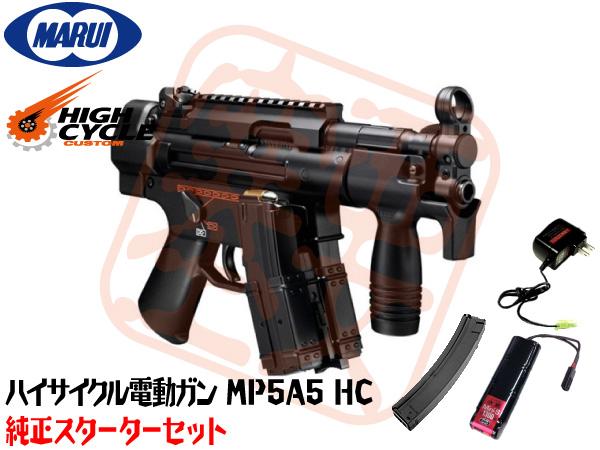 純正スターターセット H&K MP5K HC ハイサイクル電動ガン 東京マルイ(4952839170989)クルツ Kruz エアガン 18歳以上 サバゲー 銃 初心者 フルセット