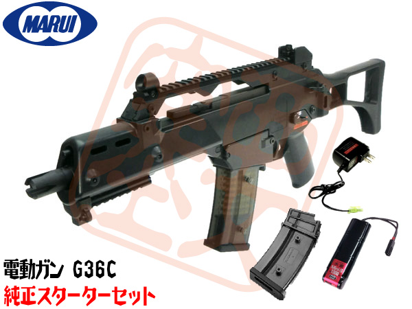 純正スターターセット H&K G36C 東京マルイ 電動ガン (4952839170743) エアガン 18歳以上 サバゲー 銃 初心者 フルセット