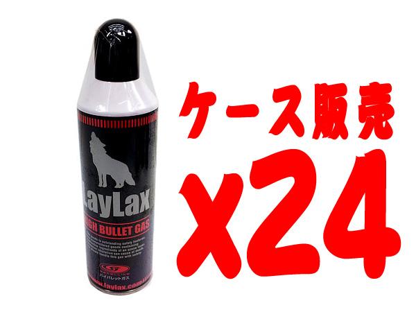 (ケース販売/24本) ライラクス ハイバレットガス 152a 24本セット (4560329174005) Laylax Satellite サテライト ガスガン