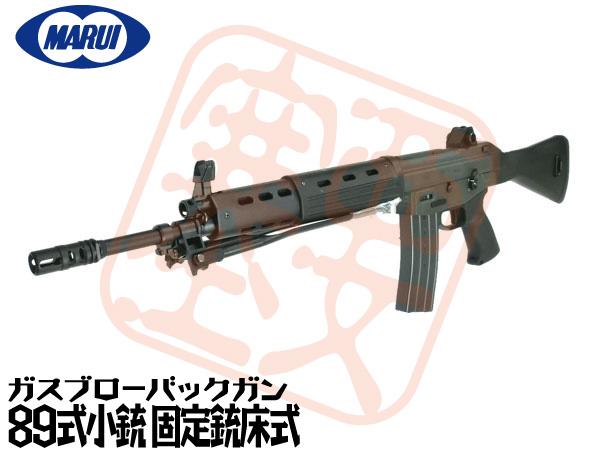 東京マルイ ガスガン 陸上自衛隊 89式 5.56mm 小銃 固定銃庄型 ガスブローバックライフル (4952839142856) ガスブローバックガン本体 エアガン 18歳以上 サバゲー 銃