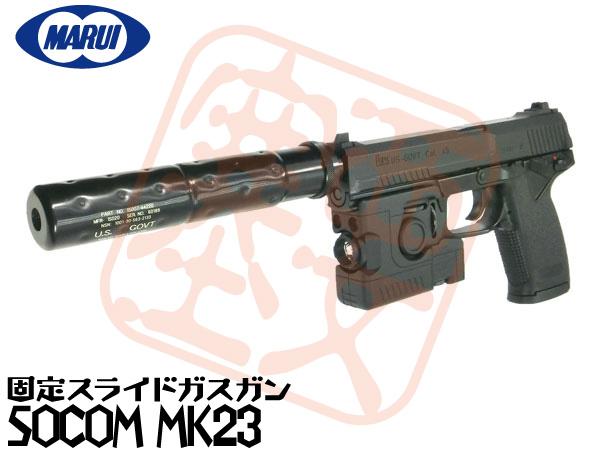 東京マルイ ガスガン SOCOM H&K Mk23 固定スライド (4952839142139) 消音銃 固定スライドガスハンドガン本体 エアガン 18歳以上 サバゲー 銃
