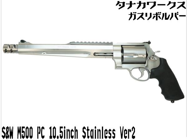タナカワークス ハンドガン本体 リボルバー M500 PC 10.5in ステンレス Ver2 (4537212007221) マグナム ガスガン スミス・アンド・ウエッソン エアガン 18歳以上 サバゲー 銃