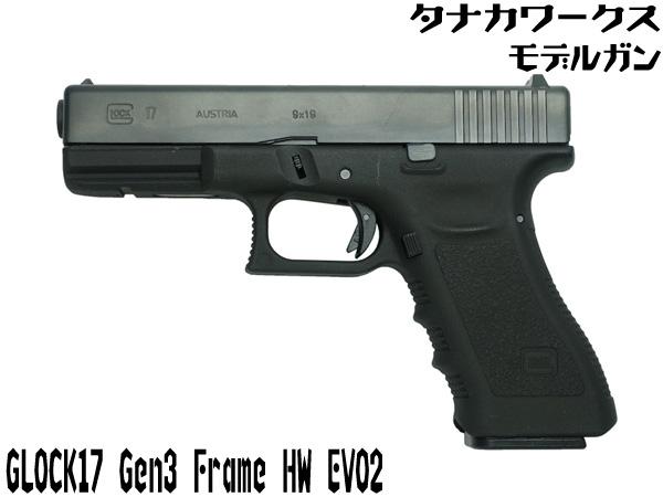 タナカワークス モデルガン本体 グロック17 3rdフレーム エボリューション2 フレームHW (4537212008815) GLOCK17 G17 18歳以上