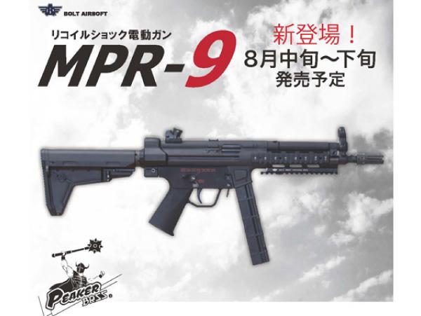 BOLT AIRSOFT 電動ガン MPR-9 -P.E.A.K.E.R BRSS (BR32-P) MP5 海外製電動ガン本体 エアガン 18歳以上 サバゲー 銃