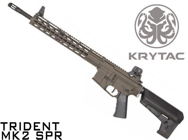 【4/25~5/6限定セール】 カスタム対応品 KRYTAC 海外製電動ガン本体 Trident MK2 SPR FDE ライラクス エアガン 18歳以上 サバゲー 銃